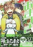 あまつき(21) 特装版: IDコミックス/ZERO-SUMコミックス