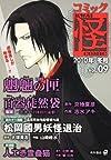 コミック怪 Vol.09 2010年 冬号 京極夏彦 志水アキ