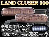 ランドクルーザー 100 ランクル100 ホイール ウッド シグナス LED リフレクター 48SMD/スモーク バック連動/車検対応シール付 SB