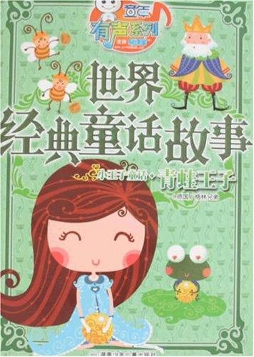 世界经典童话故事小王子童话 青蛙王子 童年有声系列 世界经典童话故