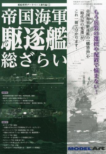 MODEL Art (モデル アート) 増刊 帝国海軍駆逐艦 総ざらい 2014年 03月号 [雑誌]