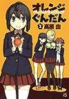 オレンジぐんだん (2) (IDコミックス 4コマKINGSぱれっとコミックス)