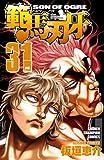 範馬刃牙(31) (少年チャンピオン・コミックス)