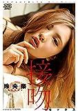 【Amazon.co.jp限定】とろけるほど感じてる、甘くいやらしい接吻セックス 玲央奈(着用済み白透け水着(着用写真付))(数量限定)(アリスJAPAN) [DVD]