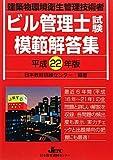 ビル管理士試験模範解答集〈平成22年版〉―建築物環境衛生管理技術者