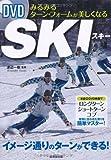 DVDみるみるターン・フォームが美しくなるスキー