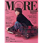 MORE(モア) 増刊 2016年 12 月号 [雑誌]