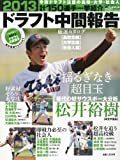 週刊ベースボール増刊 2013ドラフト中間報告 2013年 7/30号 [雑誌]