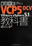 徹底攻略 VCP5-DCV教科書 VMware vSphere 5.1対応 (ITプロ/ITエンジニアのための徹底攻略)