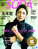 SODA Special Issue