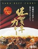 宮島醤油 佐賀牛カレー 200g