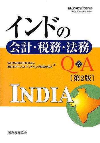 インドの会計・税務・法務Q&A
