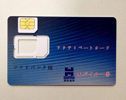 ソフトバンク iPhone3/3gs iPhone4/4S専用ios6.1.3対応micro simカード アクティベーションアクティベートカードactivation【MicroSIMサイズ/通常サイズに変換可能】