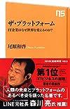 ザ・プラットフォーム—IT企業はなぜ世界を変えるのか? (NHK出版新書 463)