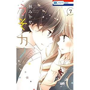 うそカノ 7 (花とゆめコミックス)