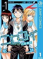 ニセコイ 1 (ジャンプコミックスDIGITAL)