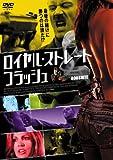 ロイヤル・ストレート・フラッシュ [DVD]