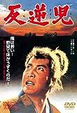 反逆児 [DVD]