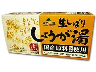 風邪気味のときに飲みたい生姜湯