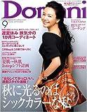 Domani (ドマーニ) 2008年 09月号 [雑誌]