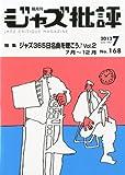 ジャズ批評 2012年 07月号 [雑誌]