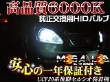 高品質】純正交換ヘッドライトHIDバルブ6000K★MCR/ACR/30/40エスティマ前期/後期対応【メガLED】
