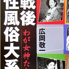 戦後性風俗大系—わが女神たち (小学館文庫)