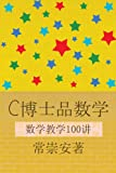 img - for 100 Smart Ways to Teach Mathematics (Chinese Edition) book / textbook / text book