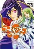 コードギアス 反逆のルルーシュ(3) (あすかコミックスDX)