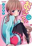 おと☆こい~とめきちオトコの娘作品集 / とめきち のシリーズ情報を見る