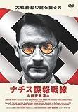 ナチス諜報戦線~機密奪還~ [DVD]