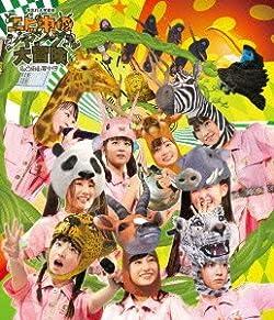 私立恵比寿中学年忘れ大学芸会「エビ中のジャングル大冒険」 [Blu-ray]