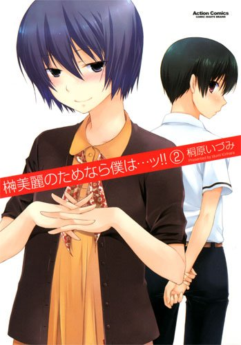 榊美麗のためなら僕は…ッ!!(2) (アクションコミックス(コミックハイ!))