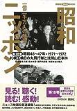 【バーゲンブック】 昭和ニッポン18-札幌五輪日の丸飛行隊と浅間山荘事件