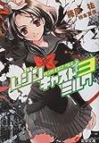 レジンキャストミルク〈3〉 (電撃文庫)