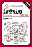 カール教授のビジネス集中講義 経営戦略 特別版
