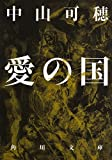愛の国 (角川文庫)