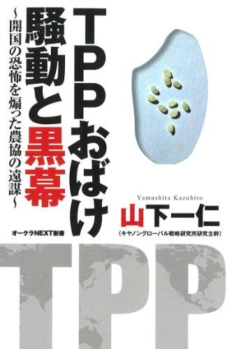 TPPおばけ騒動と黒幕~開国の恐怖を煽った農協の遠謀~ (オークラNEXT新書)