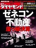 週刊 ダイヤモンド 2009年 6/6号 [雑誌]