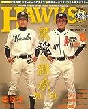 月刊 HAWKS (ホークス) 2008年 05月号 [雑誌]
