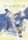 ゲーム屋BL 下 (IDコミックス)