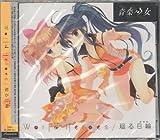 音楽少女「World Heroes/廻る日輪」