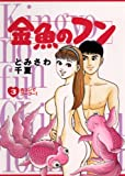 金魚のフン(3) ビッグコミックス