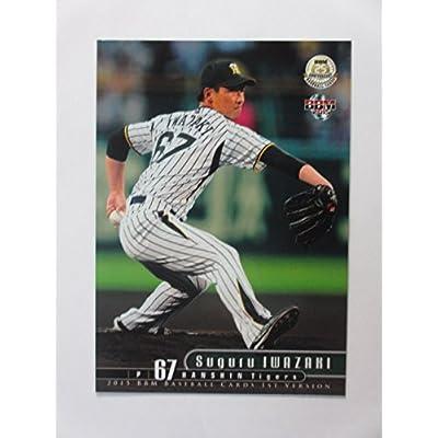BBM2015/1st◆レギュラーカード199/岩崎優/阪神◆ ≪ベースボールカード≫