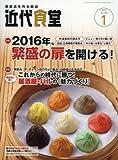近代食堂 2016年 01 月号 [雑誌]