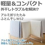 超軽量&変形自在 折りたたみアルミ布団干し 部屋干し用