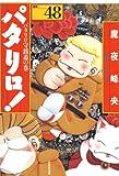パタリロ! 48 (白泉社文庫)
