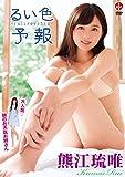 熊江琉唯 るい色予報 [DVD]