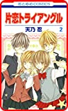 【プチララ】片恋トライアングル story06 (花とゆめコミックス)