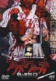 ブラッド・フィースト 血の祝祭日2 [DVD]